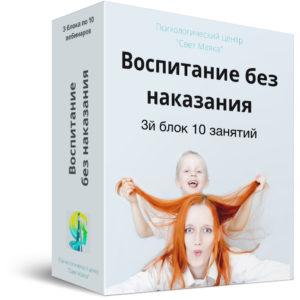Воспитание без наказания 3 блок
